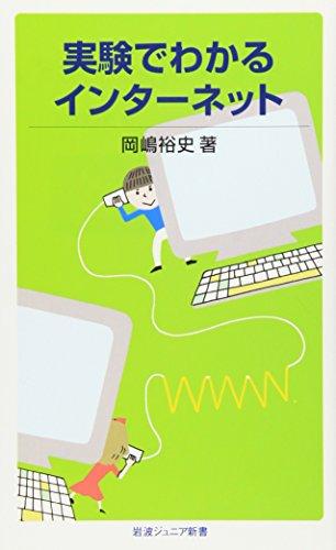 実験でわかるインターネット (岩波ジュニア新書)