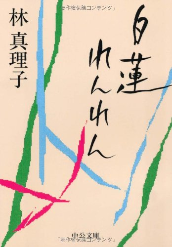 white-lotus-renren-chuko-bunko-1998-isbn-4122032555-japanese-import