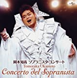 ソプラニスタ・コンサート