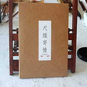 HM039 Hmayart Top Quality Small Sheet Xuan Paper for Brush Calligraphy & Xieyi Sumi Ink Paintings (3 Colors Bark Paper Mixing)