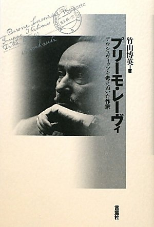 Download Writer who survived Auschwitz thought - Primo Levi (2011) ISBN: 4862090389 [Japanese Import] pdf epub