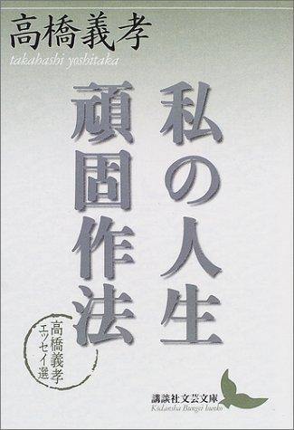 私の人生頑固作法―高橋義孝エッセイ選 (講談社文芸文庫)