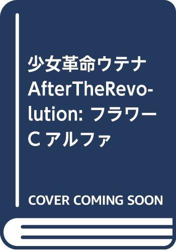 少女革命ウテナ AfterTheRevolution: フラワーCアルファ (フラワーコミックスアルファ)