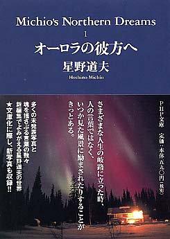 Michio's Northern Dreams (1) オーロラの彼方へ PHP文庫 (ほ9-1)