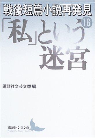 戦後短篇小説再発見16「私」という迷宮 (講談社文芸文庫)