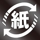 nc-smile ゴミ箱用 分別 シール ステッカー 紙 リサイクル Mサイズ 80mm幅 (ホワイト)