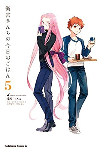 Today's Menu for the Emiya Family, Volume 5 (fate/)