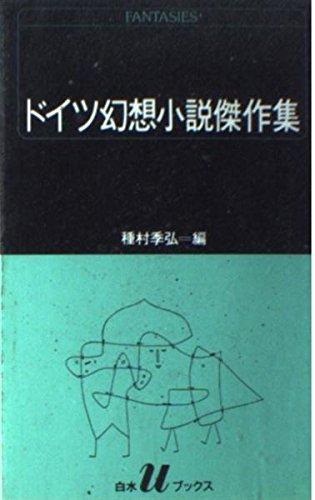 ドイツ幻想小説傑作集 (白水Uブックス (72))
