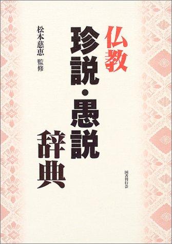仏教珍説・愚説辞典