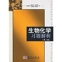 生物化学习题解析(第3版)
