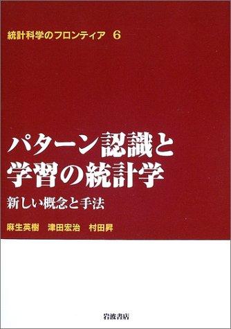 パターン認識と学習の統計学―新しい概念と手法 (統計科学のフロンティア 6)
