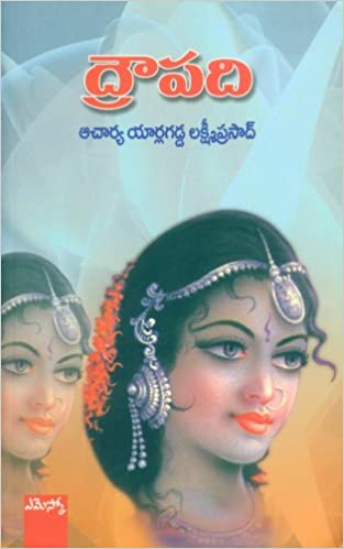 draupadi novel yarlagadda lakshmi prasad