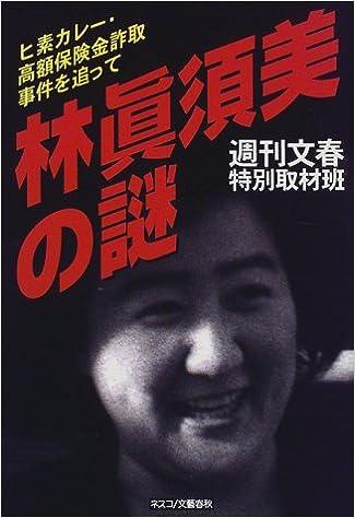 事件 ヒ素 カレー 毒物は本当に「ヒ素」だったのか? 検証「和歌山カレー事件」(2)