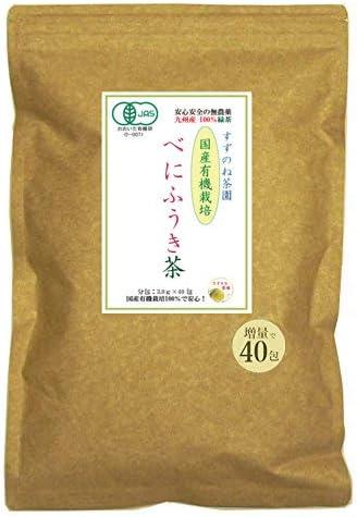 国産 有機栽培 ワンランク上の べにふうき茶 徳用 3.0g×40包