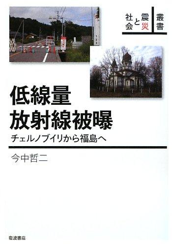 低線量放射線被曝――チェルノブイリから福島へ (叢書 震災と社会)