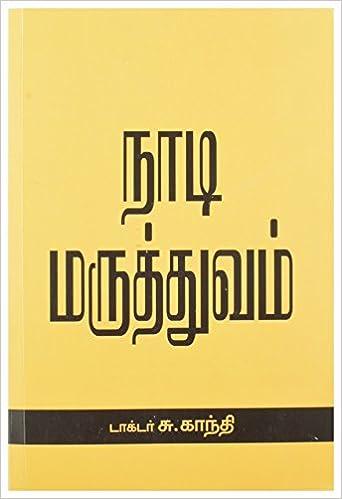 Siddha Maruthuvam Books Tamil Pdf