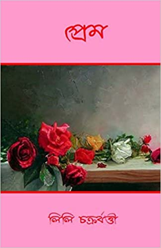 Prem (Bengali Edition): Lily Chakraborty: 9781483968513: Amazon com