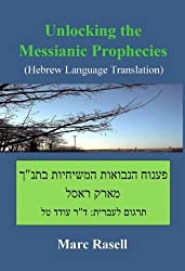Unlocking the Messianic Prophecies (Hebrew Language Translation) (Hebrew Edition)
