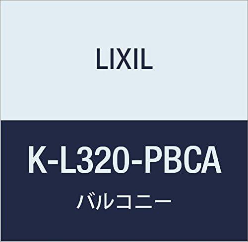 LIXIL(リクシル) TOEX ビュ-ステージS前面P横格子面材MM端部 K K-L320-PBCA