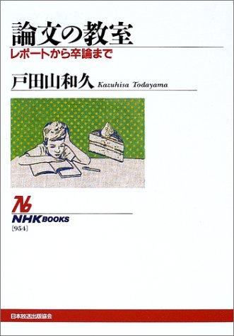 NHKブックス 論文の教室 レポートから卒論まで