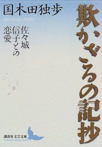 欺かざるの記抄―佐々城信子との恋愛 (講談社文芸文庫)