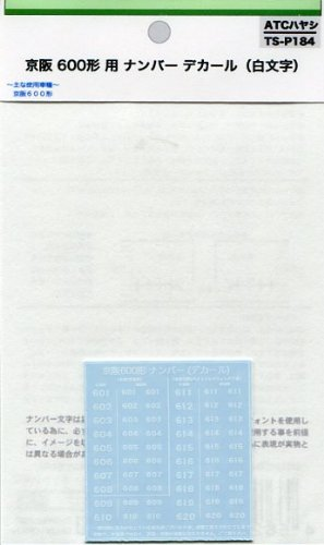Nゲージ パーツ 京阪600形 用 ナンバー デカール (白文字) #TS-P184の商品画像