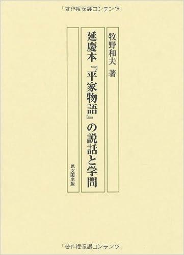 延慶本『平家物語』の説話と学問...
