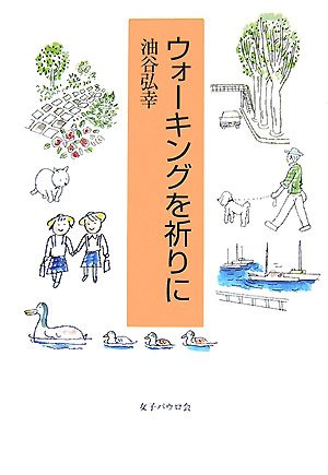 Uōkingu o inori ni ebook