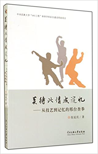 Book Mo to be in this situation to recall - from the art to the memory of Xingtai boxing(Chinese Edition)