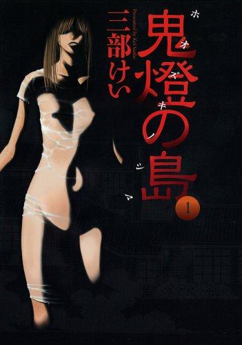鬼燈の島-ホオズキノシマ- 1 (ヤングガンガンコミックス)