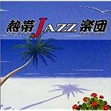 熱帯JAZZ楽団 IV~ラ・ルンバ