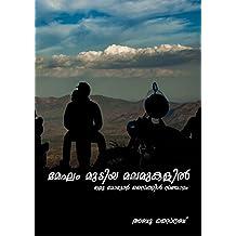 Megham moodiya Malamukalil (Malayalam Edition)