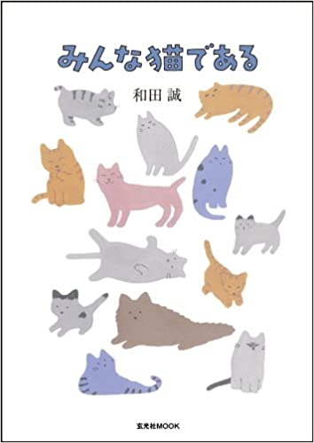 みんな猫である (玄光社MOOK) | ...