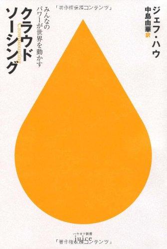 Download Kuraudosōshingu : Minna no pawā ga sekai o ugokasu ebook