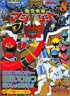 魔法戦隊マジレンジャー (8) (小学館のテレビ絵本―スーパー戦隊シリーズ)