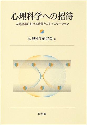 Download Shinri kagaku eno shōtai : ningen hattatsu ni okeru jikan to komyunikēshon. PDF