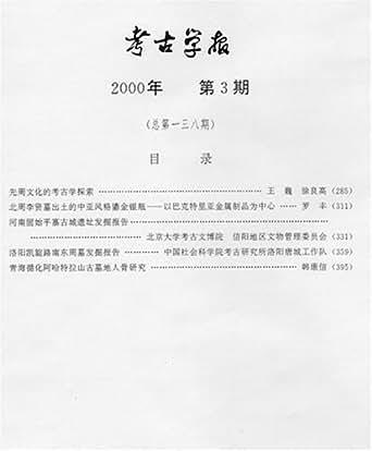 Kaogu Xuebao = Kao Ku Hsueh Pao = Acta Archaeologica Sinica