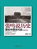 张鸣说历史:重说中国古代史