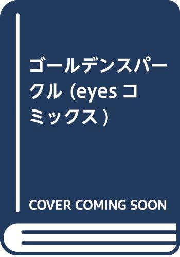 ゴールデンスパークル (eyesコミックス)
