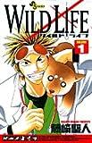 ワイルドライフ (Volume1) (少年サンデーコミックス)(藤崎 聖人)