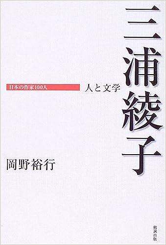 三浦綾子 人と文学 (日本の作家1...
