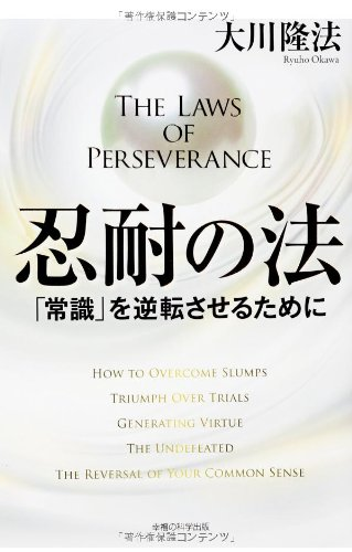 忍耐の法 (法シリーズ)