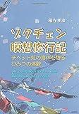 ゾクチェン瞑想修行記: チベット虹の身体を悟るひみつの体験 (∞books(ムゲンブックス) - デザインエッグ社)