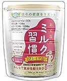 おとなのミルク習慣プレミアム 240g 大人の粉ミルク (メール便発送)