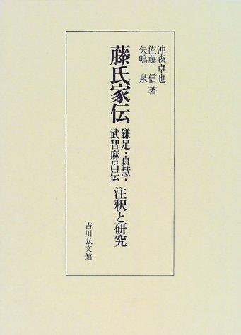 藤氏家伝 鎌足・貞慧・武智麻呂伝 注釈と研究