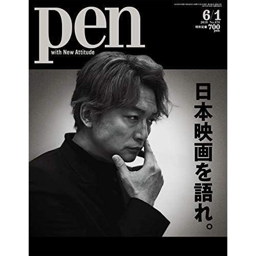 pen 2019年 6/1号 表紙画像