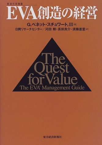 EVA(経済付加価値)創造の経営