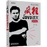 疯狂Java讲义(第3版)(附CD光盘1张)
