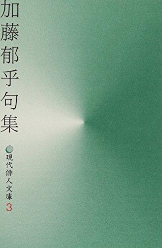 加藤郁乎句集 (現代俳人文庫 (3))