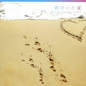 V.A. - Kimi Ga Ita Natsu - Kazutoshi Sakurai Works For Violin [Japan CD] COCQ-84973